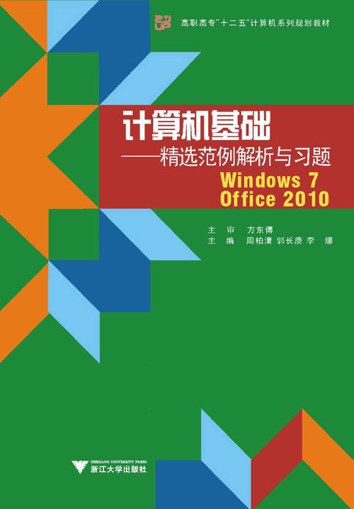 计算机基础——精选范例解析与习题(Windows 7+Office 2010)(仅适用PC阅读)