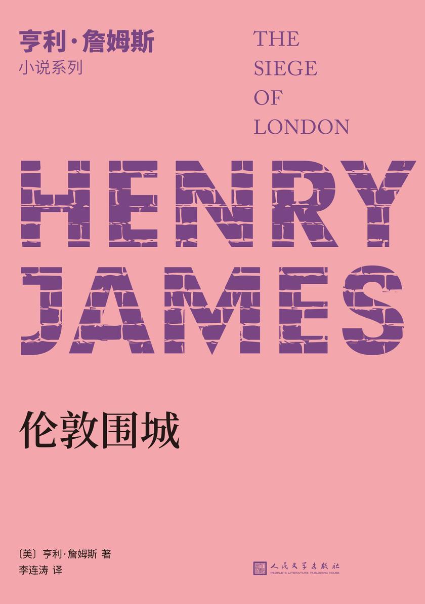 亨利·詹姆斯小说系列:伦敦围城