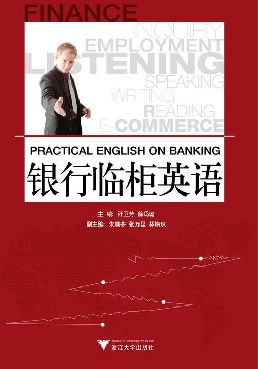 银行临柜英语
