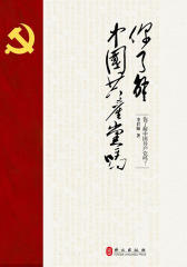 你了解中国共产党吗
