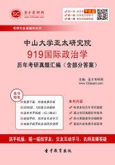 中山大学亚太研究院919国际政治学历年考研真题汇编(含部分答案)
