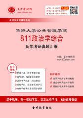 华侨大学公共管理学院811政治学综合历年考研真题汇编