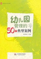 幼儿园管理的50个典型案例(大夏书系)