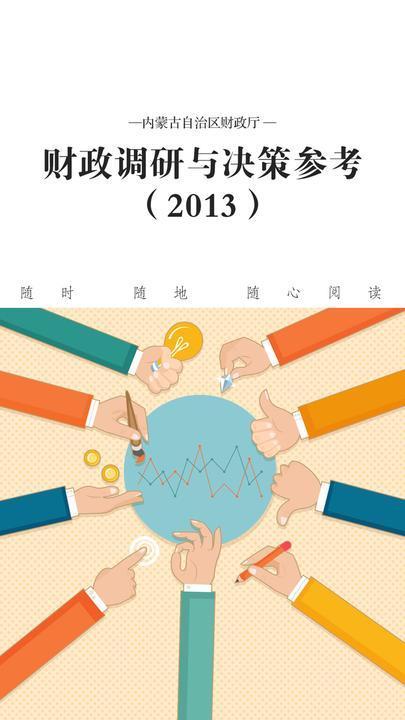 财政调研与决策参考(2013)