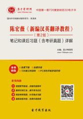 [3D电子书]圣才学习网·陈宏薇《新编汉英翻译教程》(第2版)笔记和课后习题(含考研真题)详解(仅适用PC阅读)