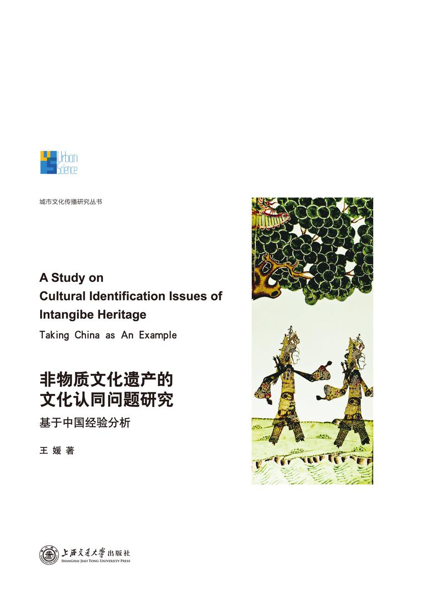 非物质文化遗产的文化认同问题研究——基于中国经验分析