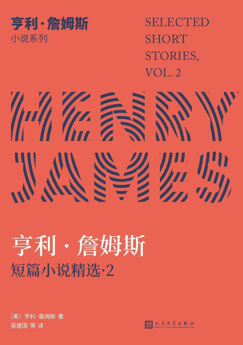 亨利·詹姆斯小说系列:亨利·詹姆斯短篇小说精选2