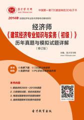 [3D电子书]圣才学习网·2014年经济师《建筑经济专业知识与实务(初级)》历年真题与模拟试题详解(修订版)(仅适用PC阅读)