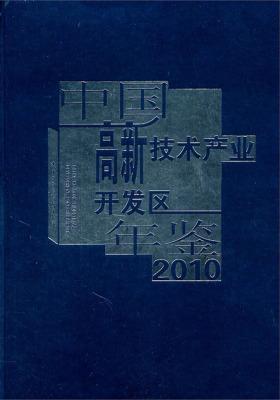 中国高新技术产业开发区年鉴(2010)(仅适用PC阅读)