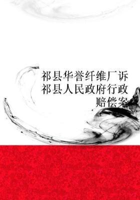 祁县华誉纤维厂诉祁县人民政府行政赔偿案