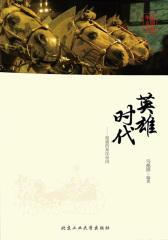 英雄时代:强盛的秦汉帝国(华夏文明史话)