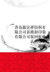 青岛源宏祥纺织有限公司诉港润(聊城)印染有限公司取回权确认纠纷案