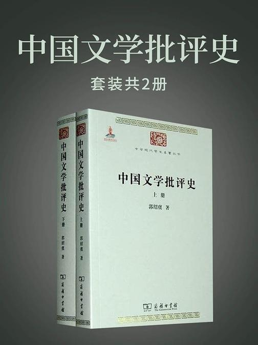 中国文学批评史(上下册)(中华现代学术名著)