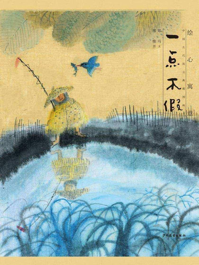 绘心寓意·中国古代寓言典藏画书·一点不假