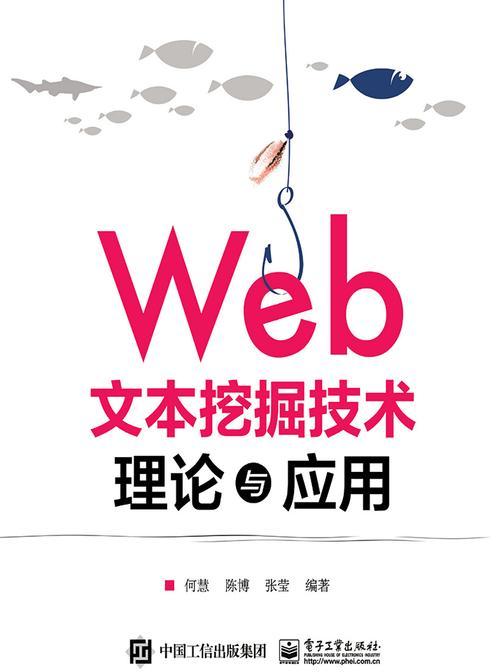 Web文本挖掘技术理论与应用