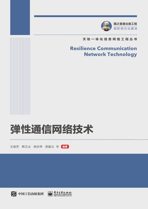 弹性通信网络技术