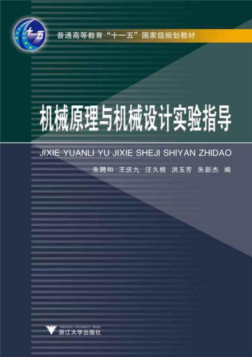 机械原理与机械设计实验指导