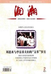 湘潮 月刊 2011年02期(电子杂志)(仅适用PC阅读)