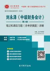 [3D电子书]圣才学习网·刘永泽《中级财务会计》(第3版)笔记和课后习题(含考研真题)详解(仅适用PC阅读)