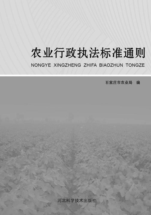 农业行政执法标准通则