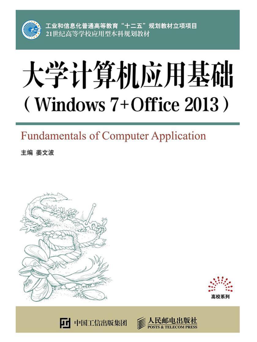 大学计算机应用基础(Windows 7+Office 2013)
