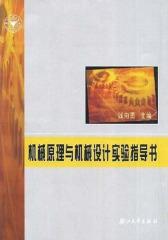 机械原理与机械设计实验指导书(仅适用PC阅读)