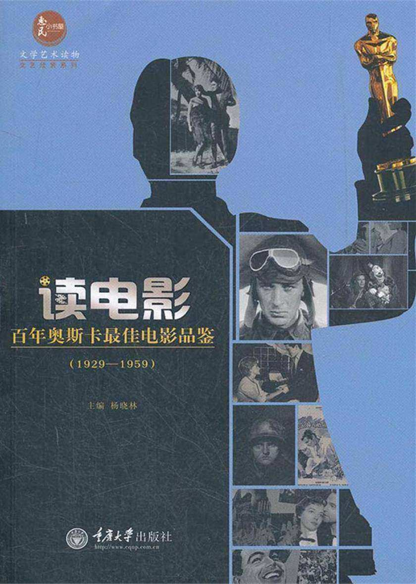 读电影·百年奥斯卡最佳电影品鉴(1929-1959)