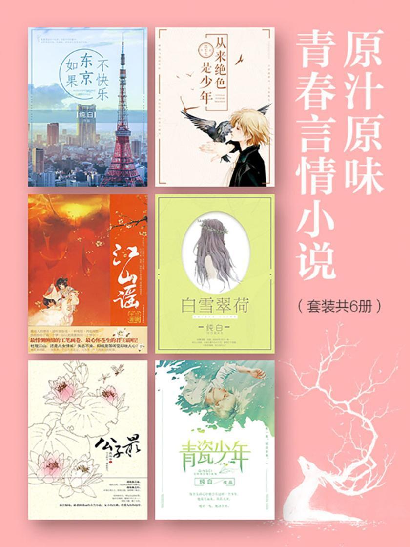 原汁原味青春言情小说(套装共6册)