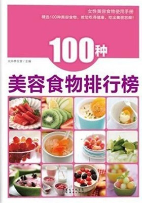 100种美容食物排行榜(仅适用PC阅读)