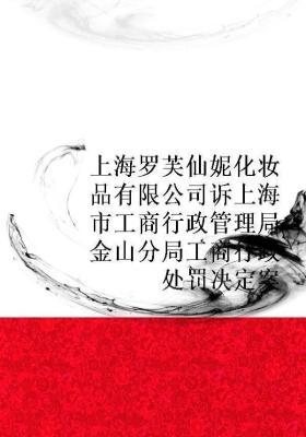 上海罗芙仙妮化妆品有限公司诉上海市工商行政管理局金山分局工商行政处罚决定案