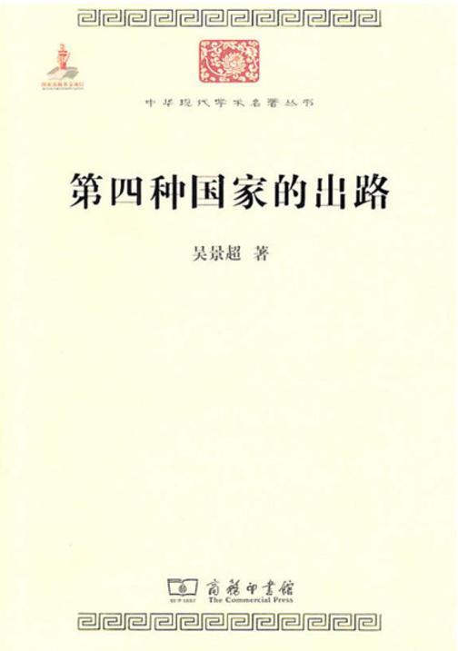 第四种国家的出路(中华现代学术名著)