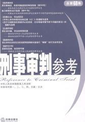 刑事审判参考.2009年第3集/总第68集