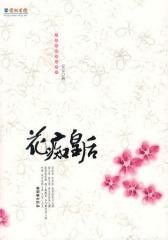 花痴皇后(试读本)
