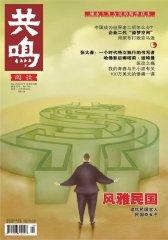 共鸣 月刊 2011年04期(电子杂志)(仅适用PC阅读)