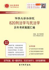 华侨大学法学院820刑法学与民法学历年考研真题汇编