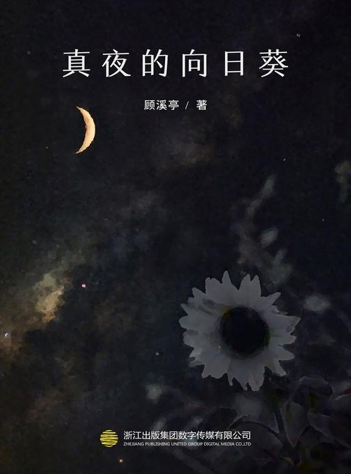 真夜的向日葵
