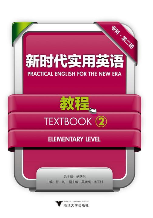 新时代实用英语·教程(专科·第二册)(仅适用PC阅读)
