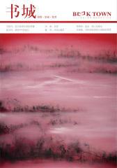 《书城》杂志2015年1月号(电子杂志)