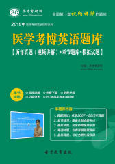 [3D电子书]圣才学习网·2015年医学考博英语题库【历年真题(视频讲解)+章节题库+模拟试题】(仅适用PC阅读)