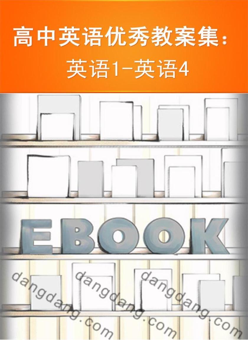 高中英语优秀教案集:英语1-英语4