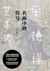 平松洋艺术史系列:名画中的符号