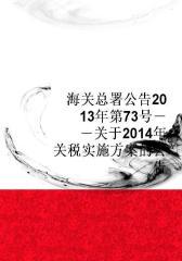 海关总署公告2013年第73号――关于2014年关税实施方案的公告