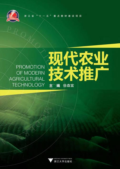 现代农业技术推广