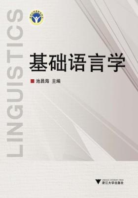 基础语言学
