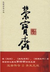 荣宝斋(试读本)