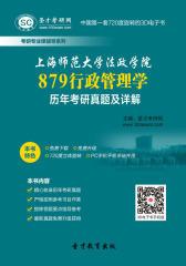 [3D电子书]圣才学习网·上海师范大学法政学院879行政管理学历年考研真题及详解(仅适用PC阅读)