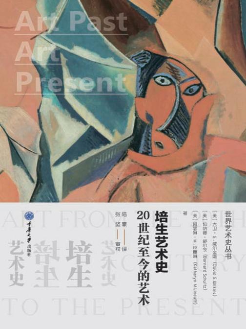 培生艺术史:20世纪至今的艺术(世界艺术史丛书)