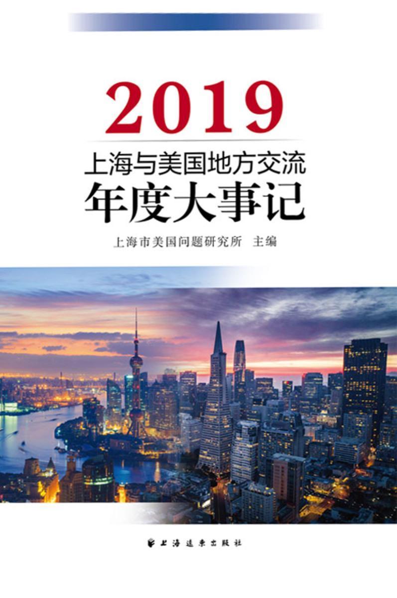 上海与美国地方交流年度大事记(2019)