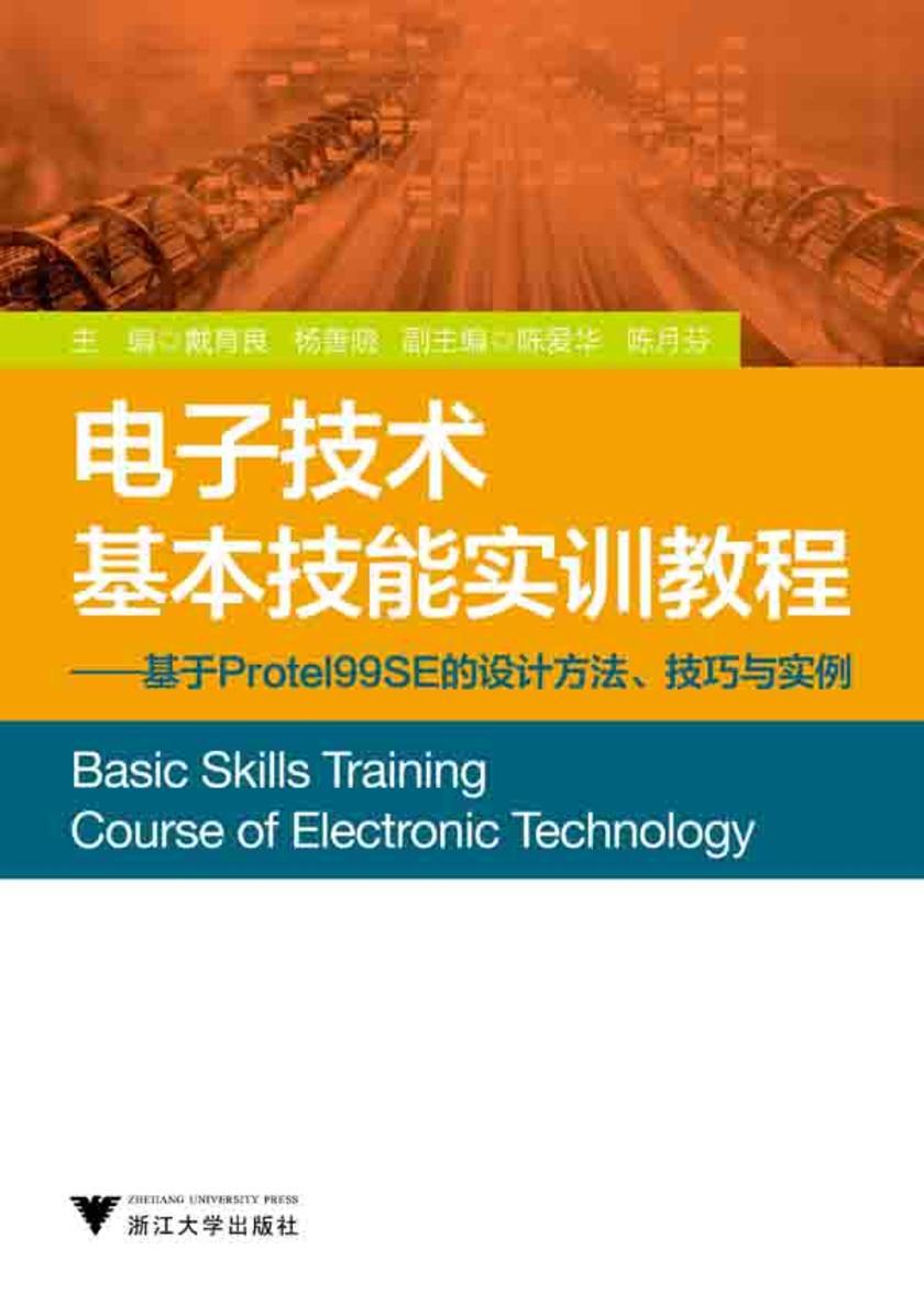 电子技术基本技能实训教程——基于Protel99SE的设计方法、技巧与实例(仅适用PC阅读)