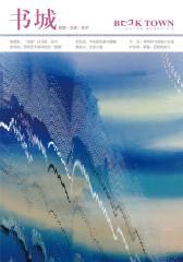 《书城》杂志2015年10月号(电子杂志)